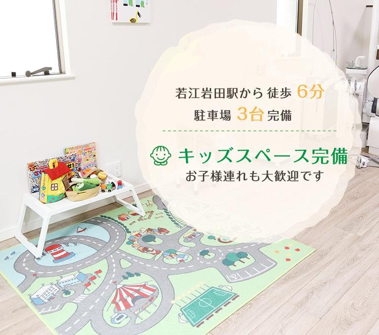 若江岩田駅から徒歩6分 駐車場3台完備 キッズスペース完備 お子様連れも大歓迎です