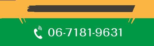 お気軽にお問い合わせください TEL:06-7181-9631