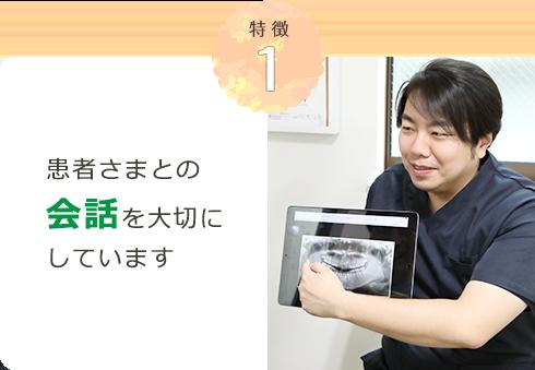 東大阪のタバタ歯科クリニックでは、患者様との会話を大切にしています。