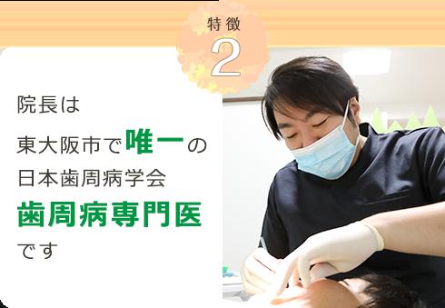 院長は東大阪市で唯一の日本歯周病学会歯周病専門医です