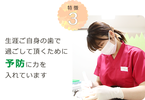 東大阪のタバタ歯科クリニックでは予防に力を入れています