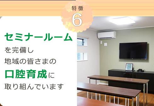 東大阪のタバタ歯科クリニックでは口腔育成に取り組んでいます